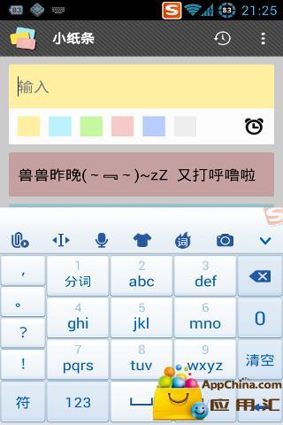 【免費生活App】小纸条-APP點子