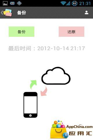 小纸条 生活 App-癮科技App