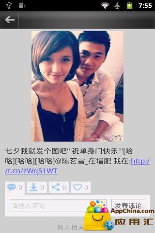 北京国安资讯 社交 App-癮科技App