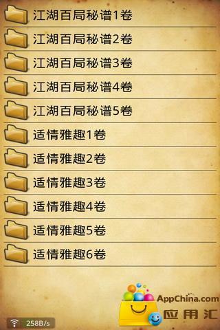 中国象棋棋谱残篇 截图4图片