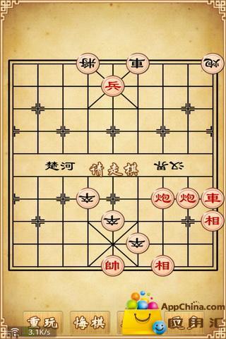中国象棋棋谱残篇|玩棋類遊戲App免費|玩APPs