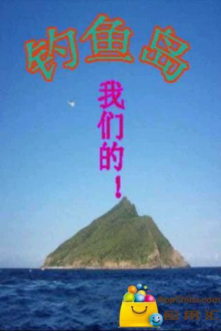 钓鱼岛历史与主权截图3