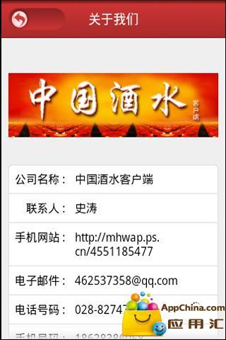 免費下載生活APP|中国酒水客户端 app開箱文|APP開箱王