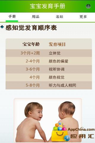 宝宝发育手册|玩生活App免費|玩APPs