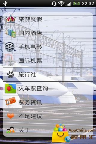 订火车票截图0