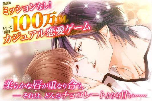 愛しのショコラティエ 女性向け恋愛ゲーム無料!人気乙ゲー