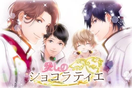 愛しのショコラティエ 女性向け恋愛ゲーム無料!人気乙ゲー截图2