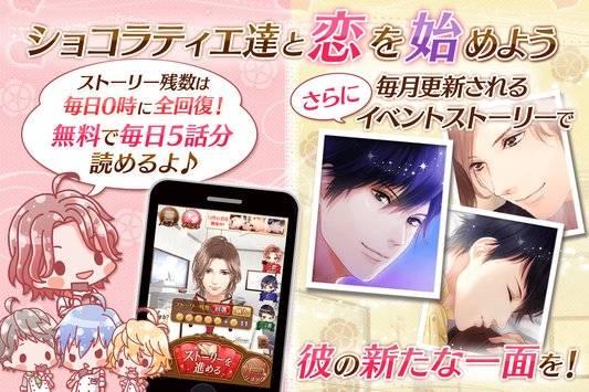 愛しのショコラティエ 女性向け恋愛ゲーム無料!人気乙ゲー截图3