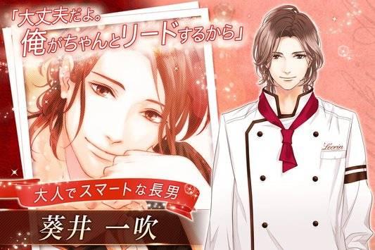 愛しのショコラティエ 女性向け恋愛ゲーム無料!人気乙ゲー截图4