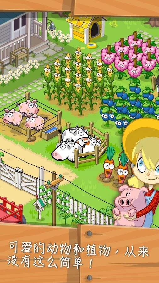 闲置农场截图0