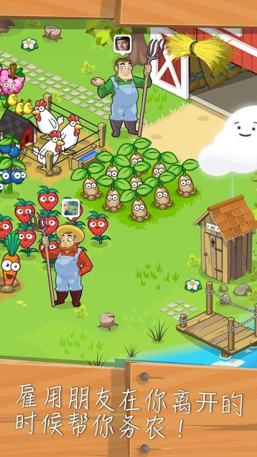 闲置农场截图3
