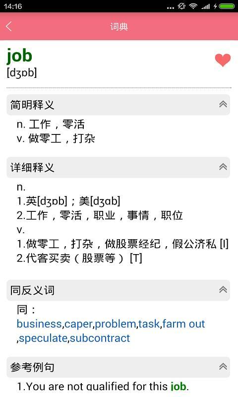 英汉词典截图2