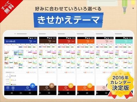 Yahoo!かんたんカレンダー 無料スケジュールアプリで管理
