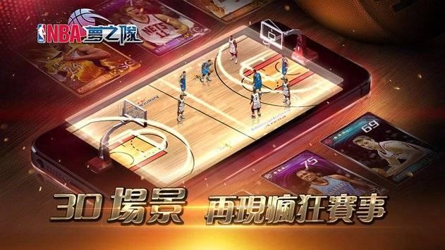 NBA夢之隊:全明星-NBA官方手遊截图2