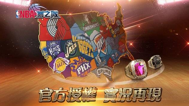 NBA夢之隊:全明星-NBA官方手遊截图4