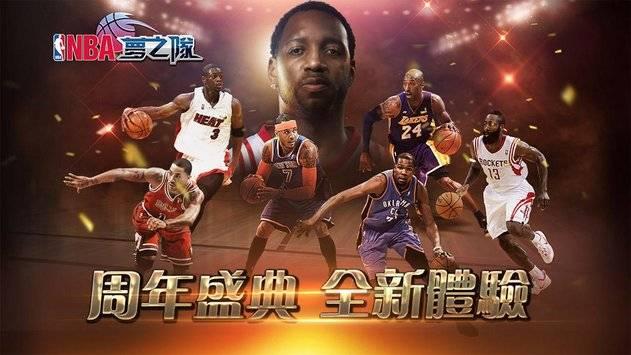 NBA夢之隊:全明星-NBA官方手遊截图5