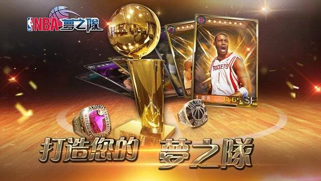 NBA夢之隊:全明星-NBA官方手遊截图8