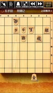 みんなの詰将棋截图4