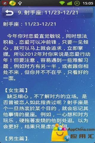 十二星座vs2012爱情 生活 App-愛順發玩APP