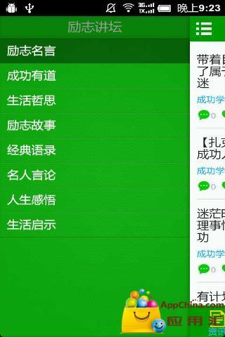 star gr android app遊戲 - APP試玩 - 傳說中的挨踢部門