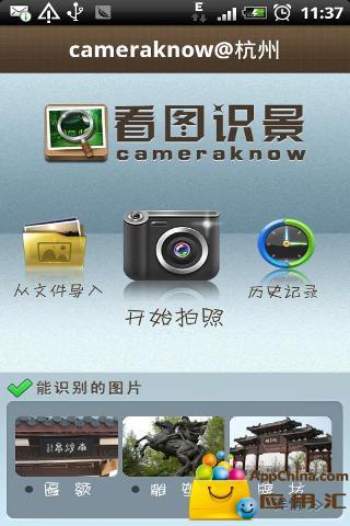 看图识景 杭州旅游