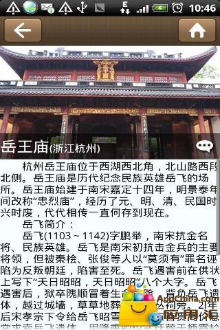 看图识景(杭州旅游) 生活 App-愛順發玩APP