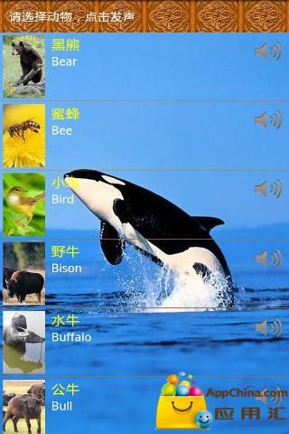 【免費生活App】儿童识动物(一)-APP點子