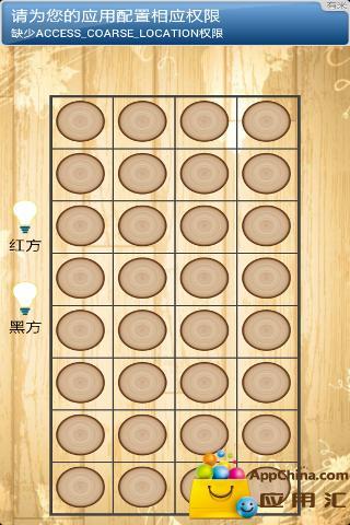 玩免費棋類遊戲APP|下載翻翻棋 app不用錢|硬是要APP