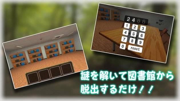 Escape Library VR截图1