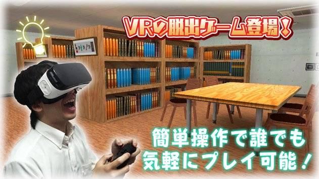 Escape Library VR截图3