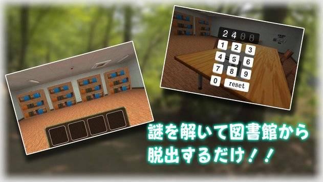 Escape Library VR截图4