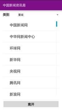 中國新聞資訊易