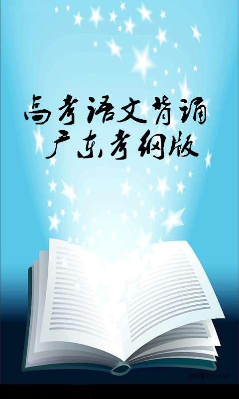 高中广东考纲版语文背诵