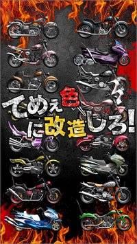 爆走!不良伝説/バイク、単車改造とバトルで目指せ最強ヤンキー截图3