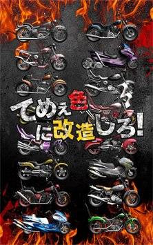 爆走!不良伝説/バイク、単車改造とバトルで目指せ最強ヤンキー截图8