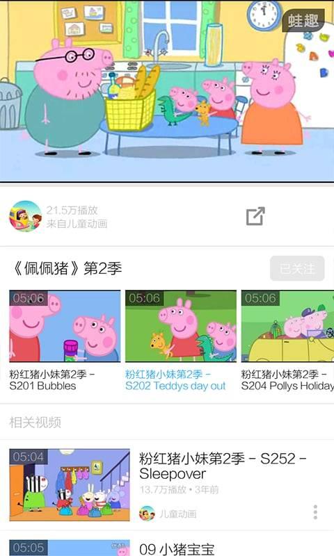 粉红猪小妹视频截图1
