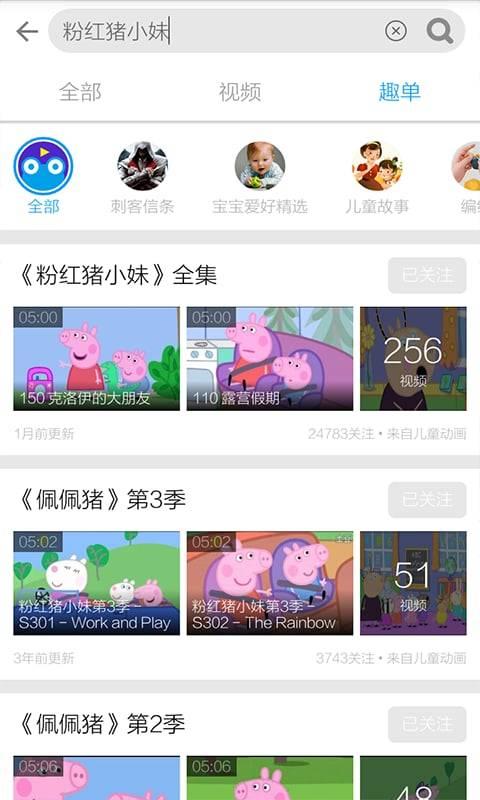 粉红猪小妹视频截图2