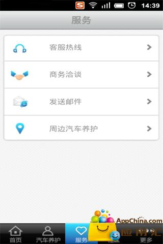 【免費生活App】汽车养护-APP點子