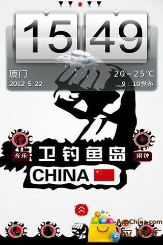 【免費工具App】宝软桌面-保卫钓鱼岛!-APP點子