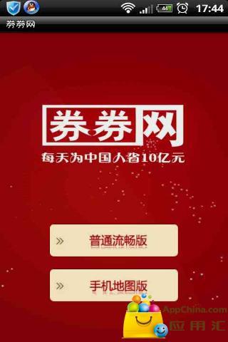 券券网|玩生活App免費|玩APPs