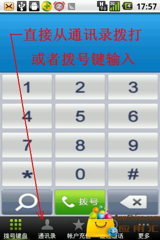 玩免費通訊APP|下載mimicall手机网络电话 app不用錢|硬是要APP