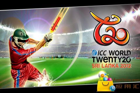 T20板球世界杯2012