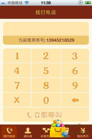 玩通訊App|手机号码秀免費|APP試玩