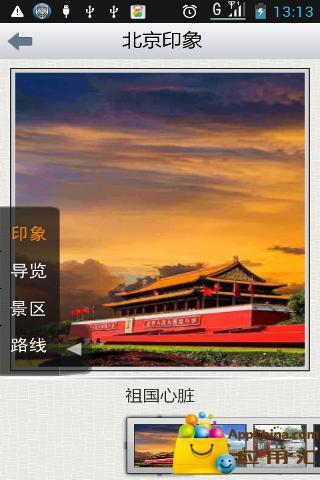 途途导游-北京旅游攻略