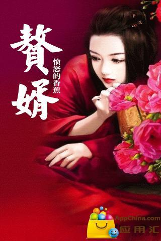 赘婿•云中书城出品 愤怒的香蕉最新历史小说