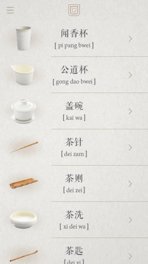 食茶截图1