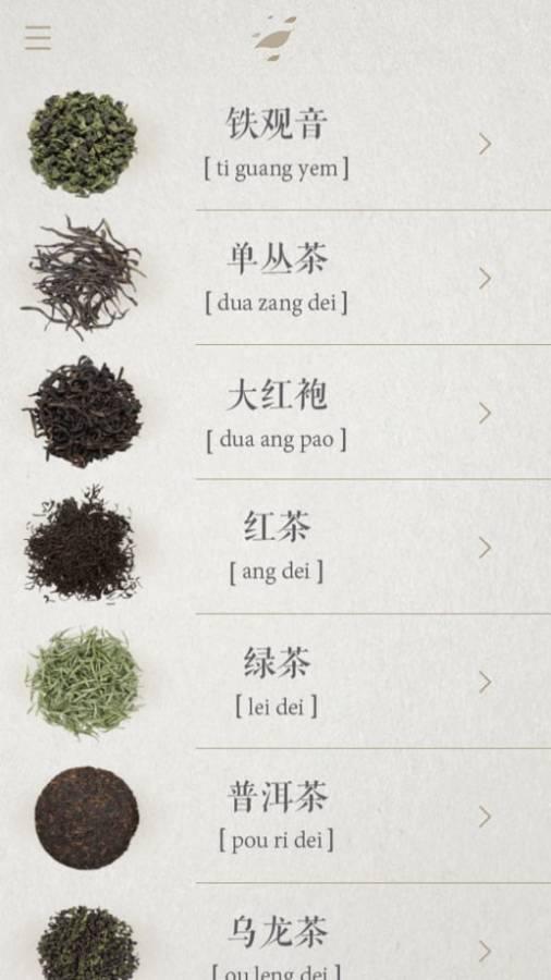 食茶截图2