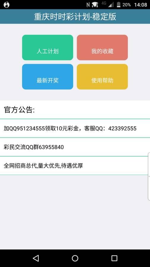 重庆时时彩计划-稳定版截图0