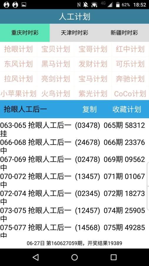重庆时时彩计划-稳定版截图1