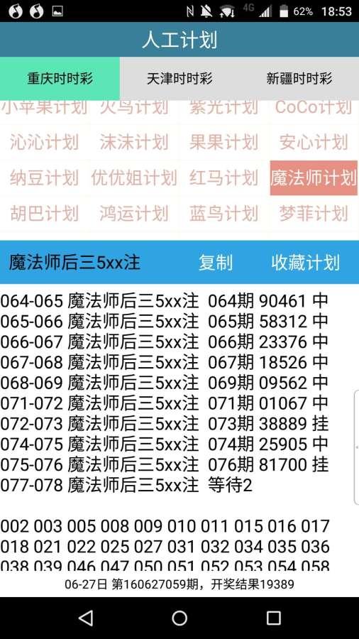重庆时时彩计划-稳定版截图3
